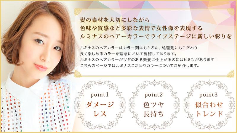 髪の素材を大切にしながら色味や質感など多彩な表情で女性像を表現するルミナスのヘアーカラーでライフステージに新しい彩りを